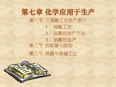 08化学史 化学应用于生产_历史学_高等教育_教育专区