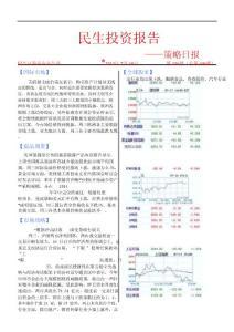 2013年7月18股票民生投资报告