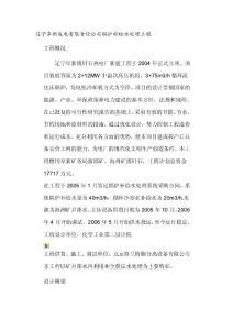 辽宁阜新发电有限责任公司锅炉补给水处理工程