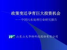 中国污水处理行业研究报告.ppt