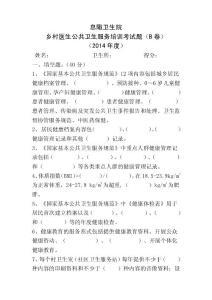 乡村医生乡医公共卫生服务培训试题(B卷)2014