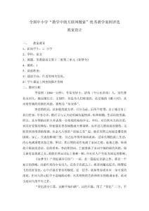"""孟跃华__全国中小学""""教学中的互联网搜索""""优秀教学案例评选小学语文《如梦令》教案"""