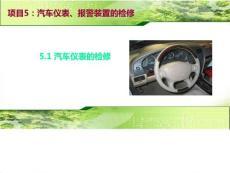 5. 1 汽車儀表的檢修