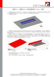 丛书15-算例07:线缆EMP辐照敏感度(RS)分析