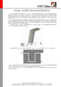 丛书15-算例12:燕尾槽及屏蔽封条的转移阻抗仿真