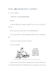 汪江涛:2011考研英语大作文十大必背范文