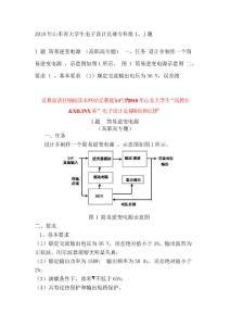 山东电子设计竞赛高职组课题