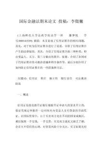 国际金融法期末论文 投稿:李徵徶