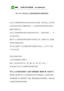 2017年5月北京人力资源管理师考试报考时间