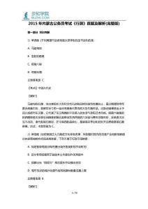 2015年内蒙古公务员考试《行测》真题及解析(完整版)