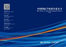 中国国际学校报告蓝皮书