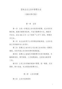 国有企业公务用车管理办法(2015麻七自用修订版)