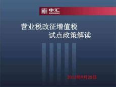 营业税改征增值税_图文.ppt