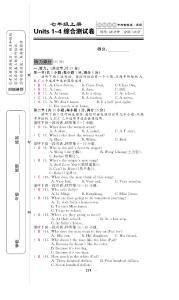 【中考新航线】(课标版)2017中考英语总复习试卷(pdf)