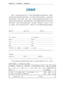 订货合同(订单形式)