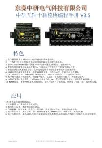 中研5轴10轴编程手册V3.5