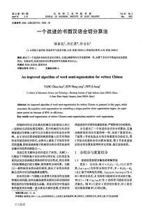 一个改进的书面汉语全切分..
