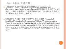 医学文献检索-第四次实习作业:2015-硕士-实习-特种、网络、循证(1)
