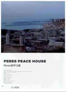 PERES PEACE HOUSE..