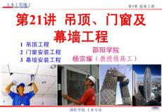 土木工程施工-第21讲_吊顶、门窗及幕墙工程全解