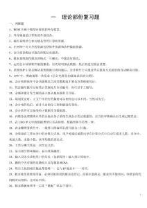 重庆市会计从业资格考试