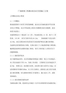 北京广场桩基工程灌注桩及..