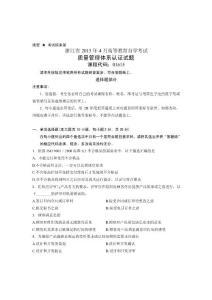 浙江省2013年4月高等教育自学考试 质量管理体系认证试题 课程代码01615