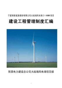 风电场工程管理制度汇编