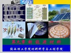 第09章新能源材料