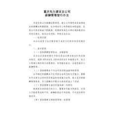 《重庆电力建设总公司薪酬管理暂行办法》