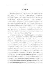 边疆民族自治地方财政法制问题研究——以云南省文山壮族苗族自治州为例