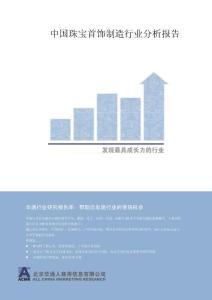中国珠宝首饰制造行业分析报告