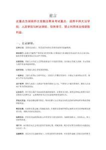 湖南师大金融法期末考试重点