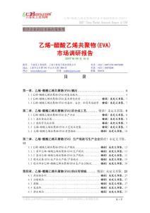 乙烯-醋酸乙烯共聚物(EVA)市场研究报告(2007-8目录)
