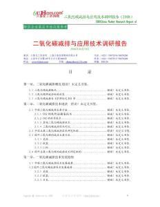 二氧化碳减排与应用技术调研报告(2008目录)