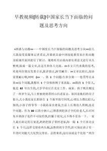早教视频[转载]中国家长当下面临的问题及思考方向