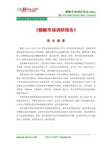 醋酸市场调研报告(2006目录)
