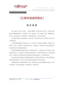 乙烯市场调研报告(200804目录)