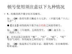 2008高考语文复习 标点符号精讲精练 ppt