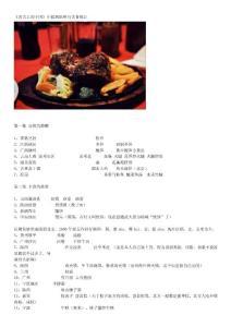 《舌尖上的中国》中提到的所有美食统计