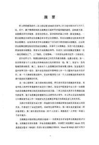 中国英语专业一年级学生自我概念和英语发音之间关系