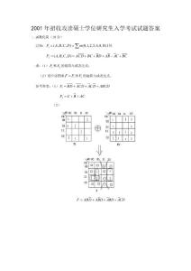 安徽大學考研數字邏輯電路設計歷年真題答案