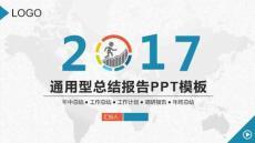 2017通用型年终总结汇报报告ppt模板_图文