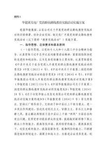 华能莱芜电厂党的群众路线..