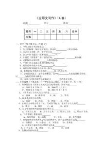 应用文写作(A卷)