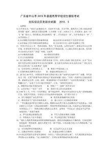 2015广东中山历史二模