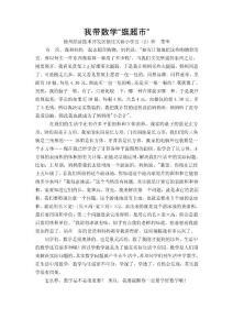 五(2)数学小论文