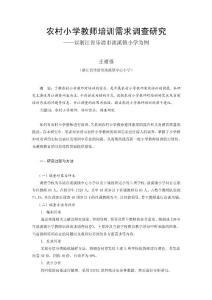 :农村小学教师培训需求调..