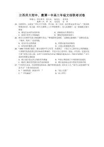 2013江西高三文综联考试题