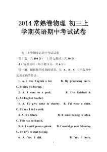2014常熟卷物理 初三上学期英语期中考试试卷